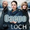 Смотреть сериал озеро великобритании 2018