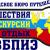 Любовь Белянская