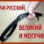 Игорь Рус