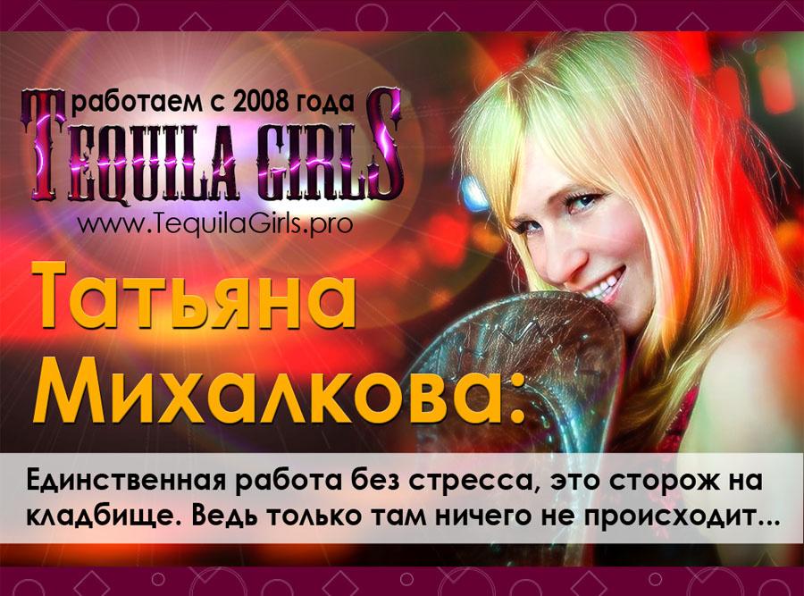 Интервью у Татьяны Михалковой, директора по развитию проекта Tequila Girls
