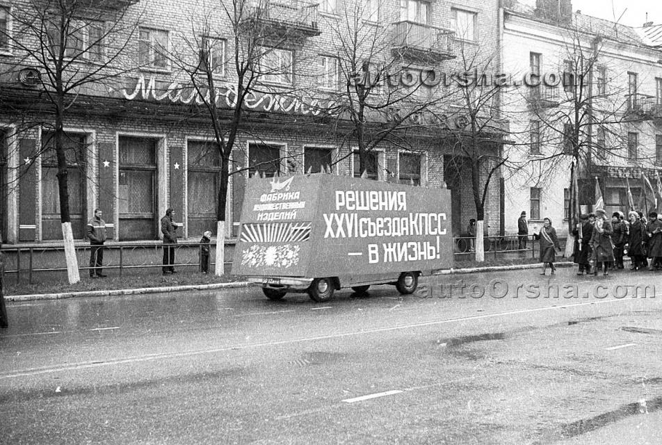 """Представители """"Фабрики художественных изделий"""". Решения XXVI съезда КПСС - в жизнь!"""