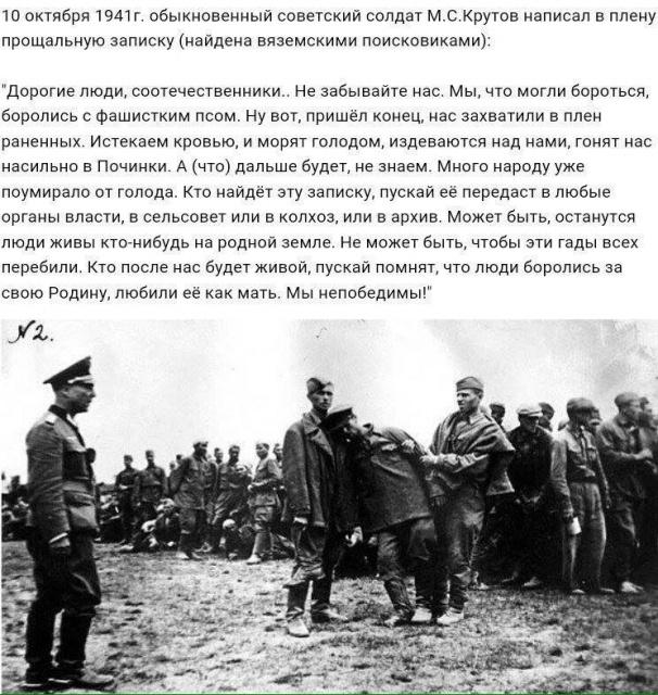 Записка из концлагеря