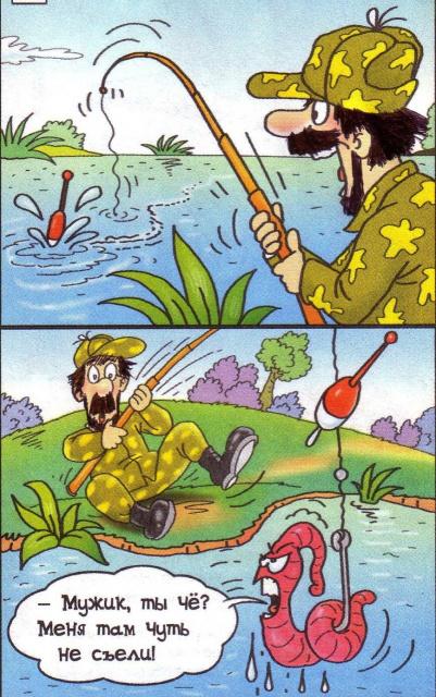 рассказ про забавную рыбалку
