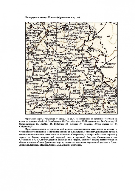 Очерки об Оршанской