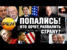 «Попались!» Кто хочет развалить страну? (09.09.2016) Документальный спецпроект