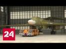 В РФ начались работы по созданию гражданского сверхзвукового самолета - Россия 24
