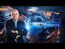 Вести недели с Дмитрием Киселевым от 26.03.17