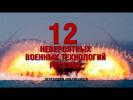 12 НЕВЕРОЯТНЫХ ВОЕННЫХ ТЕХНОЛОГИЙ РУССКИХ.