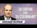 Александр Нагорный. США наносят удар за ударом: чем ответит Россия