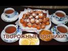Творожные пончики - рецепт простого и вкусного десерта