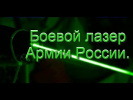 Вся правда о боевом лазере.  Боевой лазер Российской армии.