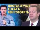 Население будут и дальше доить - Владислав Жуковский [01/03/2017]