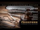 """""""Случайные открытия в медицине"""". """"Гиперион"""". 31.10.17"""