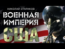 Военная империя США (Познавательное ТВ, Николай Стариков)