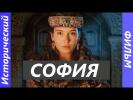 София 2016 все серии сериала Исторический сериал Анонс