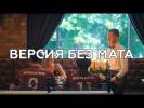 Кокорин и Мамаев пьют шампанское! Новое видео Ленинград - В Питере - пить (БЕЗ МАТА)
