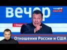 Вечер с Владимиром Соловьевым от 02.10.16