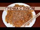 Гречка с луком