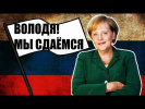 3AПAД ПОДНЯЛ БЕЛЫЙ ФЛАГ ПЕРЕД ПУTИHЫM (12.01.2017)