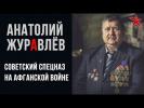 Спецназ ГРУ в Афганистане: вспоминает Анатолий Журавлёв