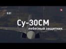 Небесный защитник: истребитель Су-30СМ за 60 секунд