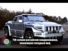 ТОП лучших российских внедорожников, покоривших западный мир