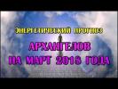 🔹Энергетический Прогноз Архангелов на Март 2018 года