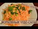 Простой рецепт вкусного и полезного салата из свежей моркови