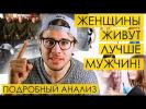 ЖЕНЩИНЫ ЖИВУТ ЛУЧШЕ МУЖЧИН: подробный анализ уровня жизни мужчин и женщин России