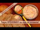 Такую хреновину вы еще не готовили!