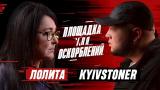 ПЛОЩАДКА ДЛЯ ОСКОРБЛЕНИЙ #1   Лолита х Киевстонер