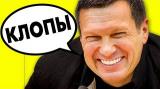 """Соловьев: """"НАРОД, ВЫ ДЕРЬМО И КЛОПЫ"""""""