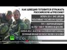 От Швеции повеяло холодной войной: страна готовится к возможной агрессии со стороны России