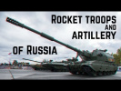 Ракетные войска и артиллерия РФ (РВиА) • Rocket troops and artillery of Russia