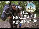 ГДЕ ДЕШЕВО ОТДЫХАТЬ В РОССИИ? Республика Адыгея