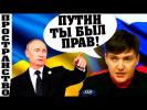 Ш0K! Сaвчeнko перешла на сторону Poccuю.(12.01.2017)