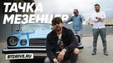 Тачка Сергея Мезенцева/DJ Огурец и его Camaro/Большой тест драйв Stars