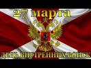 Гимн Внутренних войск МВД России