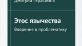 Герасимов Д Н Этос язычества – Смотреть видео онлайн в Моем Мире.