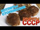 Котлеты рецепт советских поваров! Вкусные котлеты  из СССР