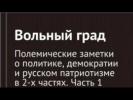 Герасимов Д Н Вольный град Часть 1