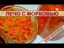 Лечо с морковью