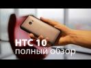 HTC 10 – полный обзор