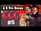 А в это время в СССР:Топ главных событий недели 5