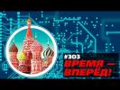 Россия приступает к созданию своего интернета