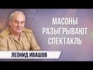 Леонид Ивашов. Фултонская речь Терезы Мэй. Маски сброшены