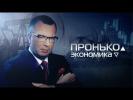 Пронько.Экономика: Цель «пятибанкирщины» - русский аналог ФРС