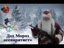 Дед Мороз Сепаратист