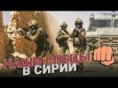 Работа российских спецподразделений в Сирии!