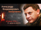 Светлой Памяти Александра Захарченко посвящается...